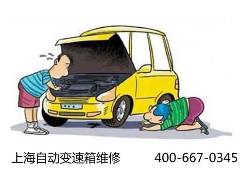 上海自动变速箱维修去哪里