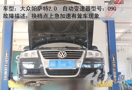 大众帕萨特汽车在换档点上急加速有耸车现象    帕萨特自动变速箱维修
