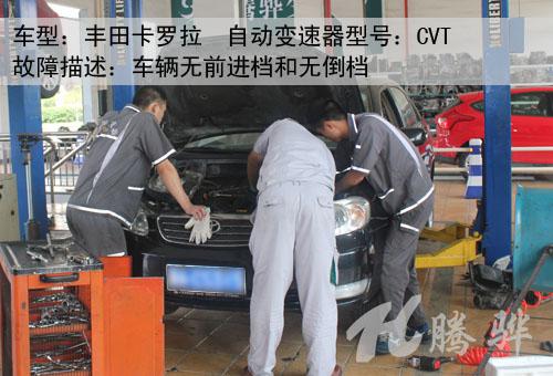 丰田变速箱维修案例:丰田卡罗拉车辆无前进挡和倒档怎么办?