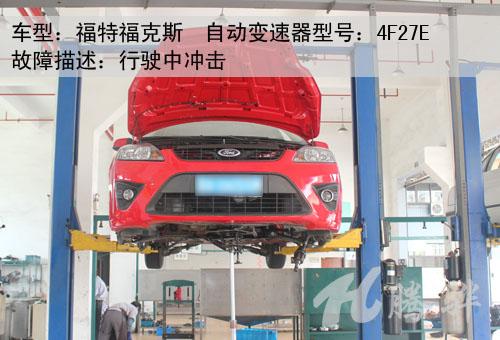 福特福克斯变速箱维修案例:福特汽车有冲击现象,且有故障码