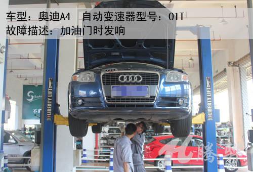 奥迪变速箱维修案例:奥迪A4车辆加油门时发响