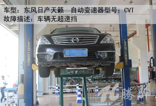 东风日产变速箱维修案例:天籁车辆无超速挡
