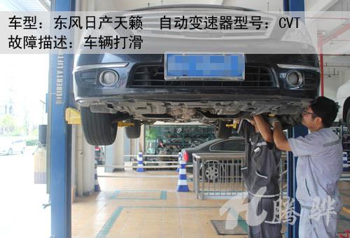 尼桑变速箱维修案例:天籁车辆出现打滑现象