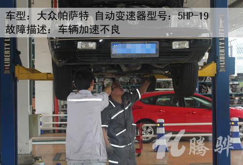 大众变速箱维修案例:大众帕萨特车辆加速不良