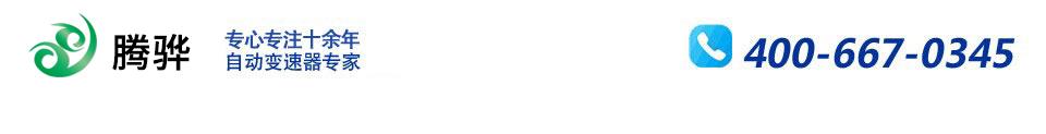 腾骅自动变速器 自动变速箱维修 杭州变速箱维修