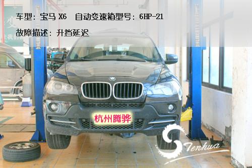 宝马x6自动变速箱升挡延迟 自动变速箱故障维修