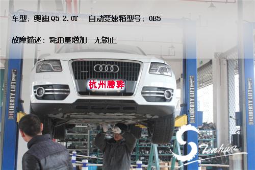 奥迪Q5自动变速箱无锁止故障  奥迪变速箱维修