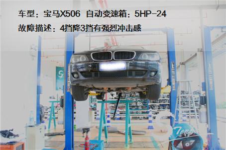 宝马x506 4档降3档时车身有强烈冲击感  宝马变速箱维修降档冲击