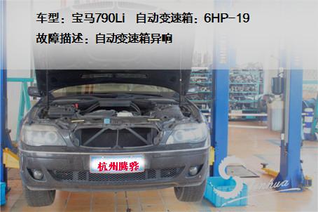 宝马730Li汽车自动变速箱异响