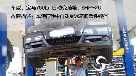 宝马750Li锁档故障分析  宝马自动变速箱维修