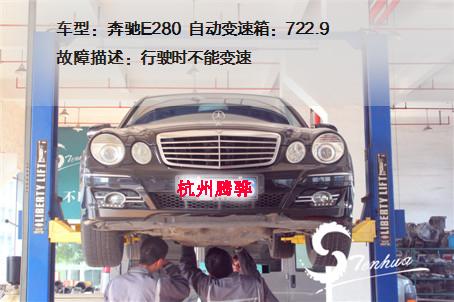 奔驰E280轿车不变速故障解析  腾骅自动变速箱维修