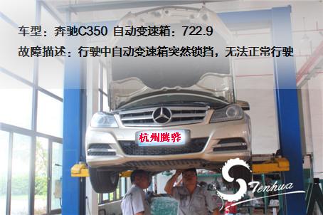奔驰C350自动变速箱维修案例:无锁止维修分析