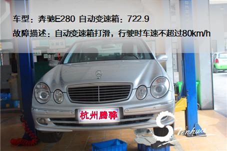 奔驰E280无超速挡故障分析 奔驰自动变速箱维修
