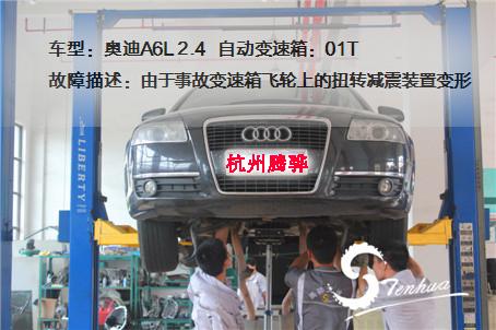奥迪A6L事故车自动变速箱维修