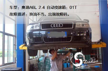 奥迪A6L变速箱维修 换油不当维修