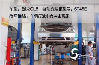 别克GL8车辆行驶时发冲  别克变速箱维修