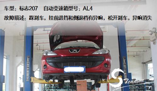 东风标致207自动变速箱异响故障   标致自动变速箱维修