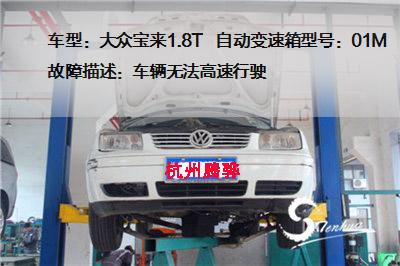 大众宝来轿车无法高速行驶   大众自动变速箱维修
