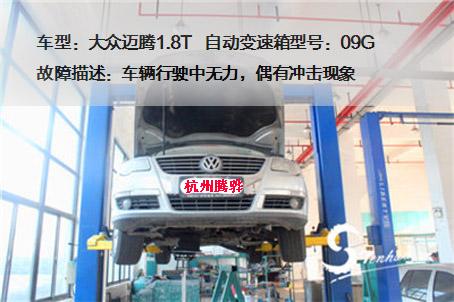 迈腾车换档冲击怎么办 迈腾自动变速箱维修
