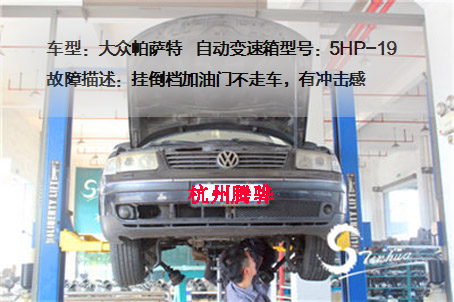 帕萨特变速箱维修:大众帕萨特不走车无法行驶