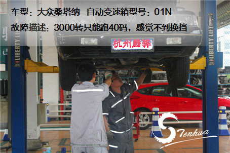 桑塔纳变速箱维修:桑塔纳2000车辆行车无力
