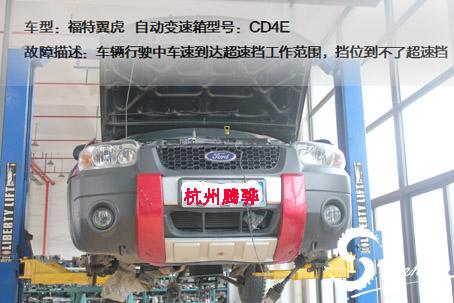 福特翼虎无超速挡故障   福特自动变速箱维修