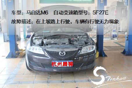 马自达M6自动变速箱打滑故障  马自达自动变速箱维修