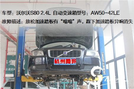 沃尔沃S802.4L自动变速箱异响故障  沃尔沃自动变速箱维修