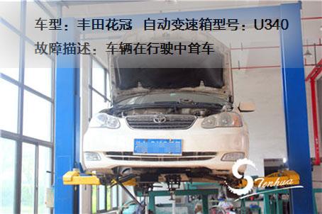 丰田花冠行车时耸车去哪儿维修?