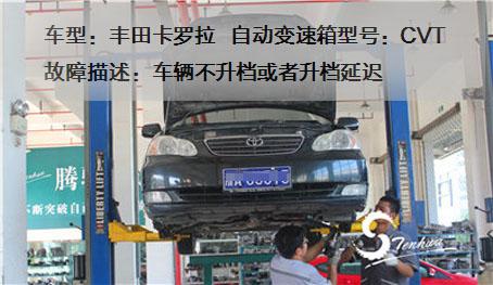 丰田卡罗拉车辆不升档或者升档延迟故障解析