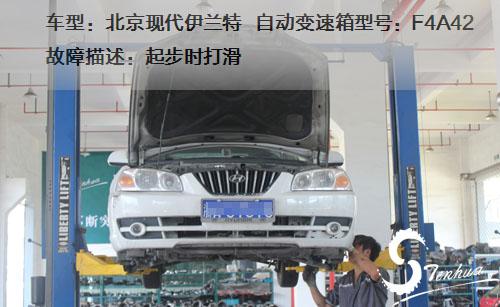 北京现代车辆起步时打滑是什么问题