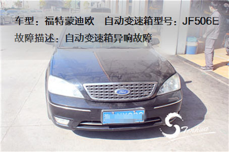 福特蒙迪欧V6汽车自动变速箱异响故障
