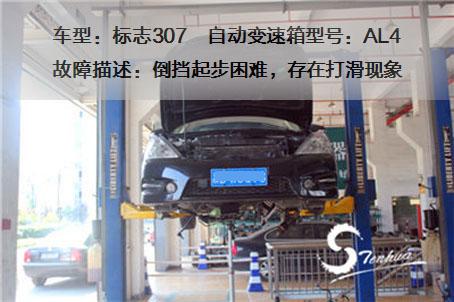 标志307车入档不走车 标志变速箱维修 ,汽车变速器维修,标致变速箱故障