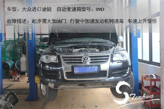 大众进口途锐自动变速箱打滑故障 大众变速箱维修
