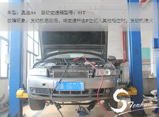 奥迪A4自动变速箱熄火故障|奥迪自动变速箱维修