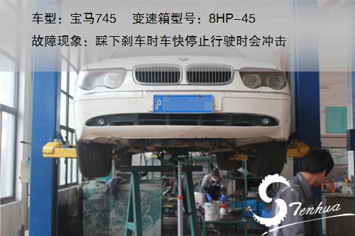 宝马745自动变速箱冲击故障|宝马变速箱维修