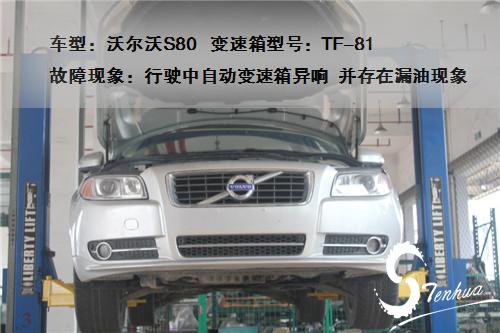 沃尔沃自动变速箱异响故障 沃尔沃变速箱维修