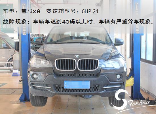 宝马X6自动变速箱耸车故障|宝马变速箱维修
