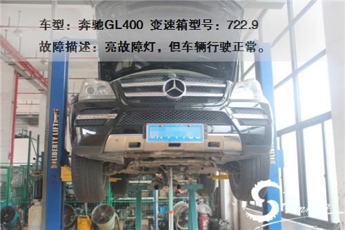 奔驰GL400亮故障灯|奔驰变速箱维修
