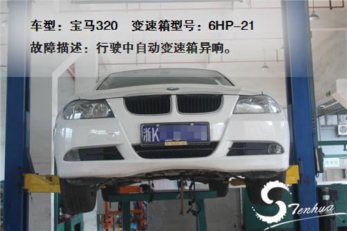 宝马320自动变速箱异响故障|宝马变速箱维修