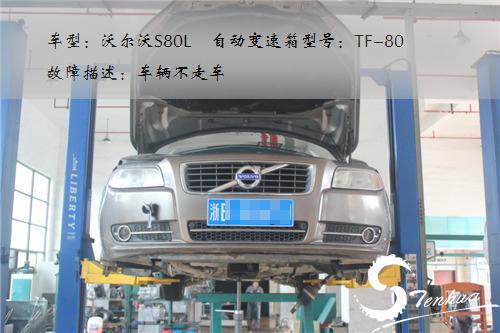 沃尔沃S80L不走车故障案例|沃尔沃自动变速箱维修